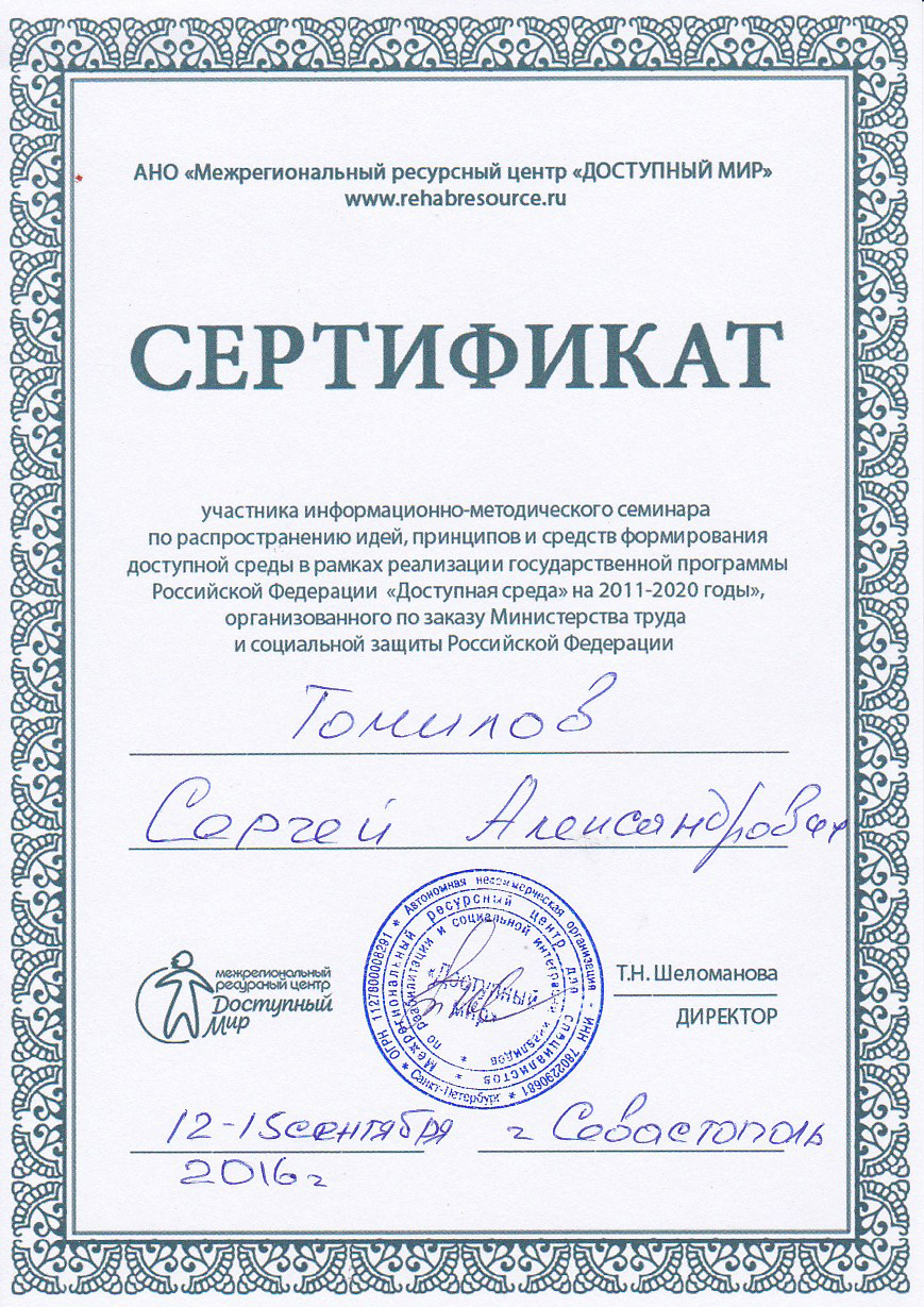 "<span style=""font-weight: bold;"">Сертификат</span><br>"